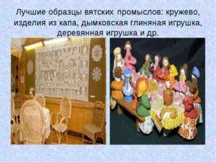 Лучшие образцы вятских промыслов: кружево, изделия из капа, дымковская глинян