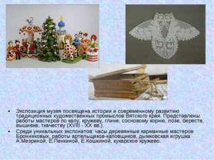 Экспозиция музея посвящена истории и современному развитию традиционных худож