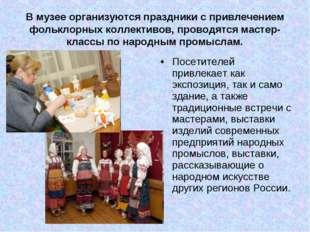 В музее организуются праздники с привлечением фольклорных коллективов, провод