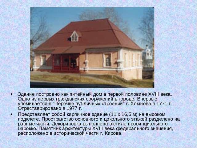Здание построено как питейный дом в первой половине XVIII века. Одно из первы...