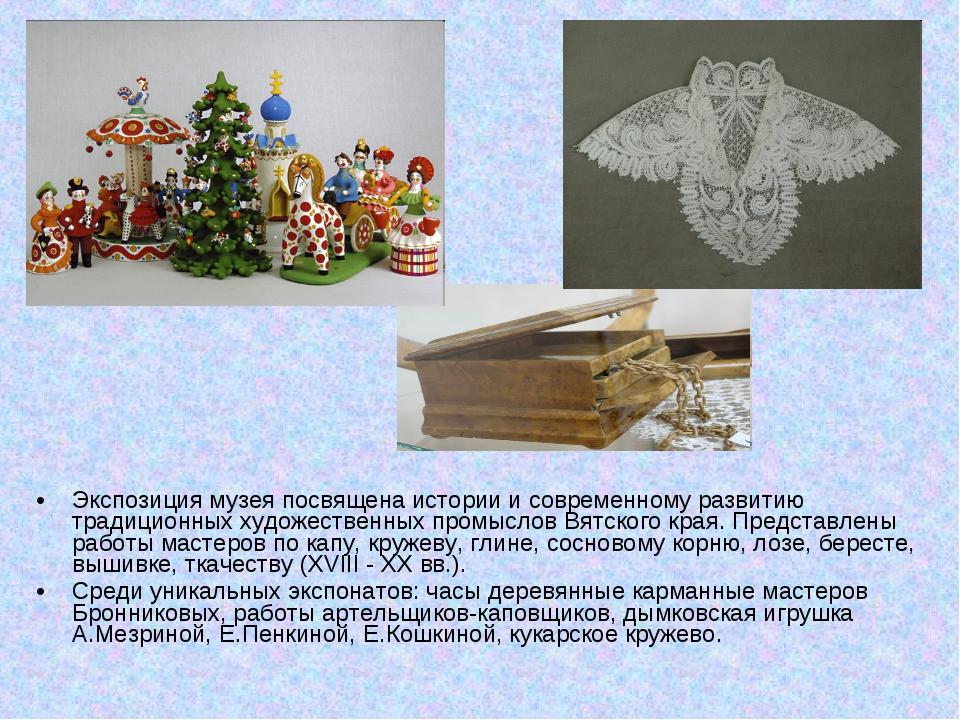 Экспозиция музея посвящена истории и современному развитию традиционных худож...