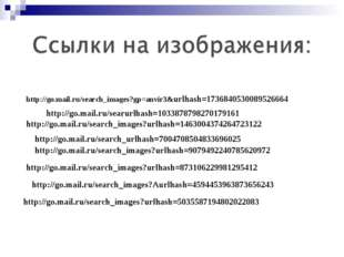 http://go.mail.ru/search_images?gp=anvir3&urlhash=1736840530089526664 http:/