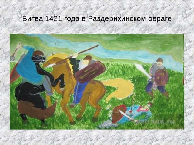 Битва 1421 года в Раздерихинском овраге