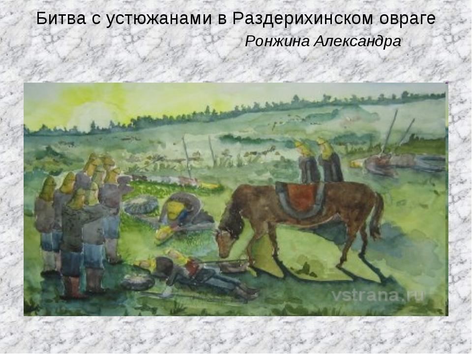 Битва с устюжанами в Раздерихинском овраге Ронжина Александра