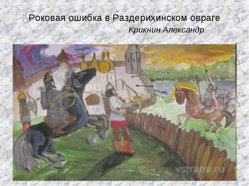Роковая ошибка в Раздерихинском овраге Крикнин Александр
