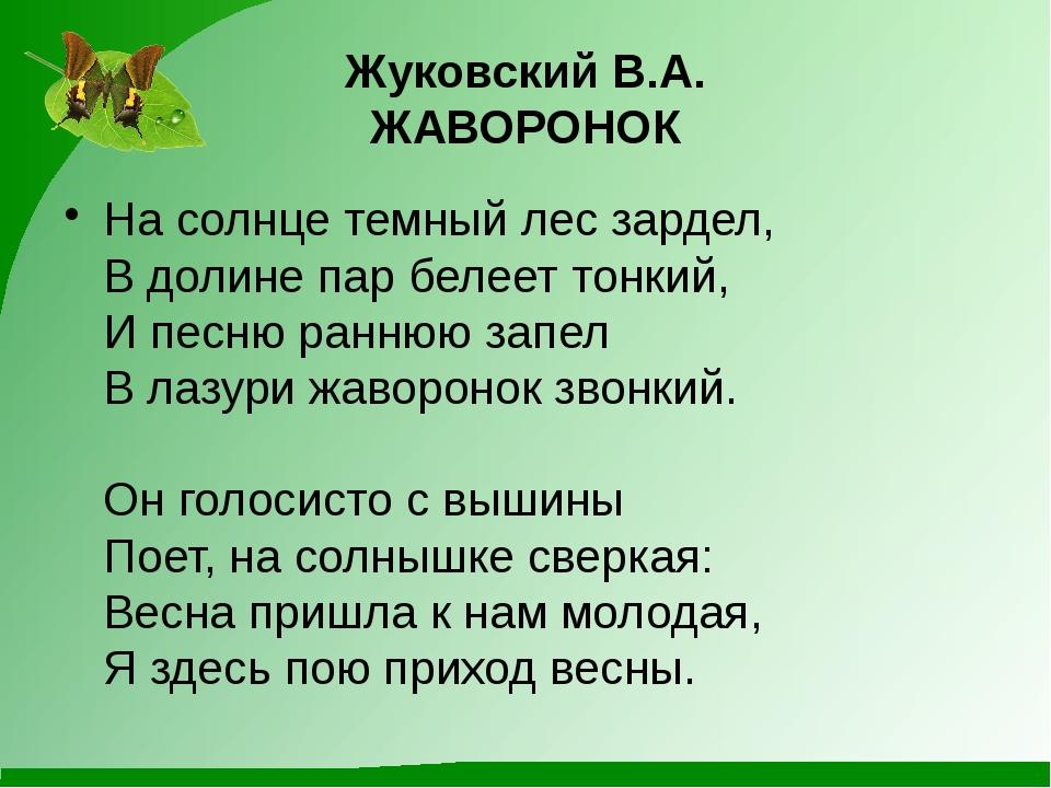 Жуковский стихи в картинках