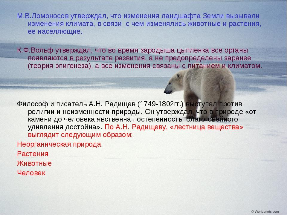 М.В.Ломоносов утверждал, что изменения ландшафта Земли вызывали изменения кли...