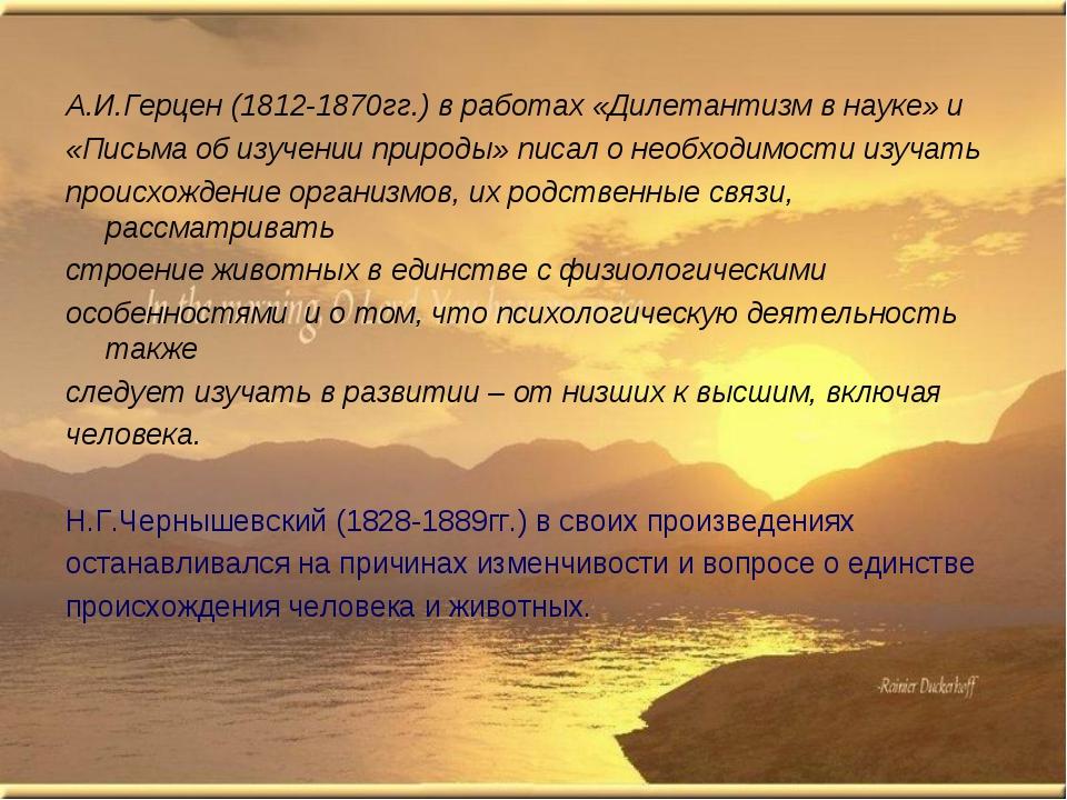 А.И.Герцен (1812-1870гг.) в работах «Дилетантизм в науке» и «Письма об изучен...