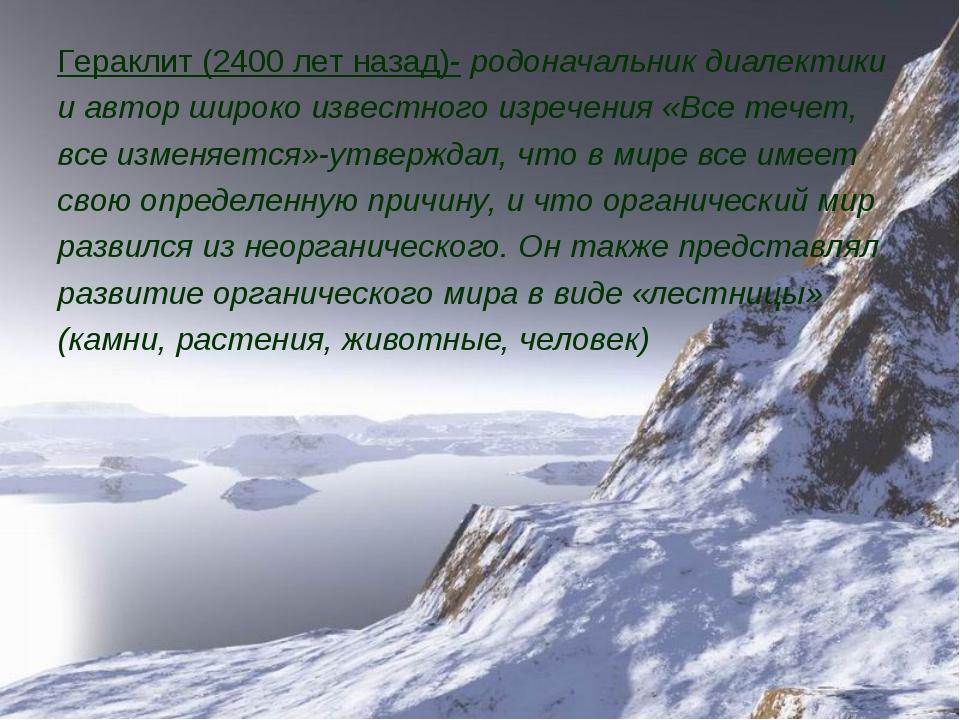 Гераклит (2400 лет назад)- родоначальник диалектики и автор широко известного...