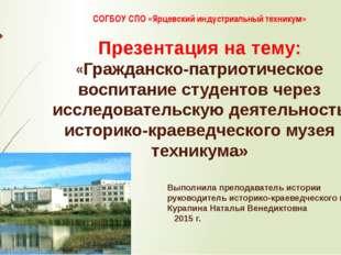 СОГБОУ СПО «Ярцевский индустриальный техникум» Презентация на тему: «Гражданс