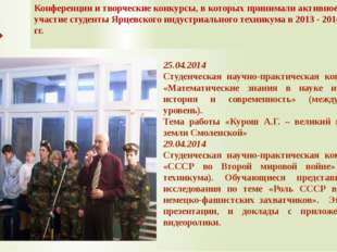Конференции и творческие конкурсы, в которых принимали активное участие студе