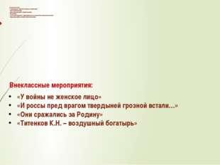 Классные часы: - Город Ярцево и Ярцевский район в годы Великой Отечественной