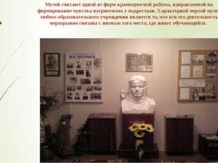Музей считают одной из форм краеведческой работы, направленной на формировани