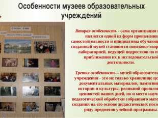 Особенности музеев образовательных учреждений Вторая особенность - сама орган