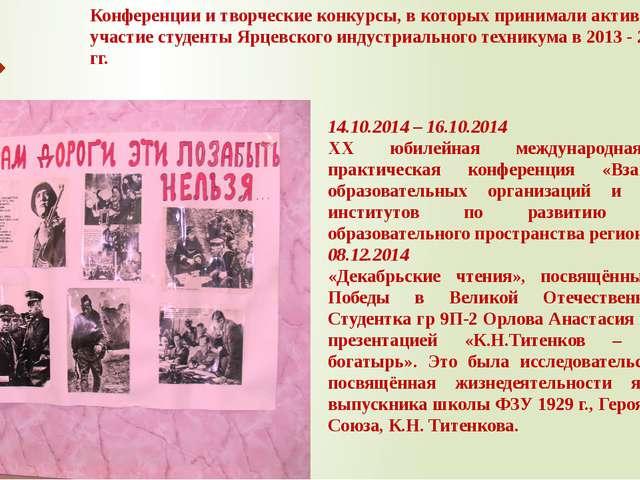 Конференции и творческие конкурсы, в которых принимали активное участие студе...
