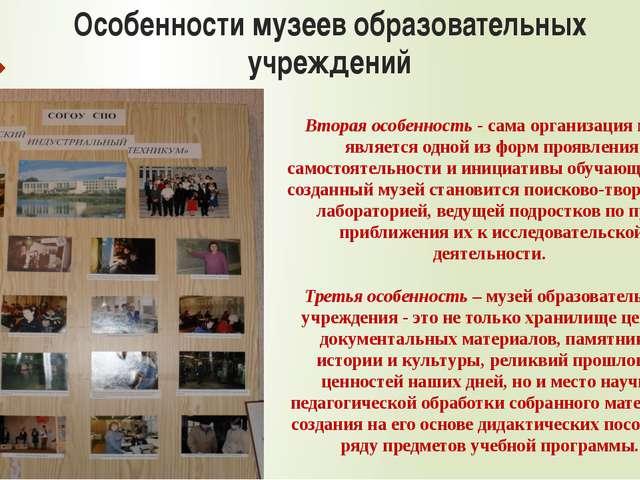 Особенности музеев образовательных учреждений Вторая особенность - сама орган...