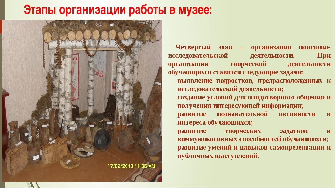 Этапы организации работы в музее: Четвертый этап – организация поисково-иссле...