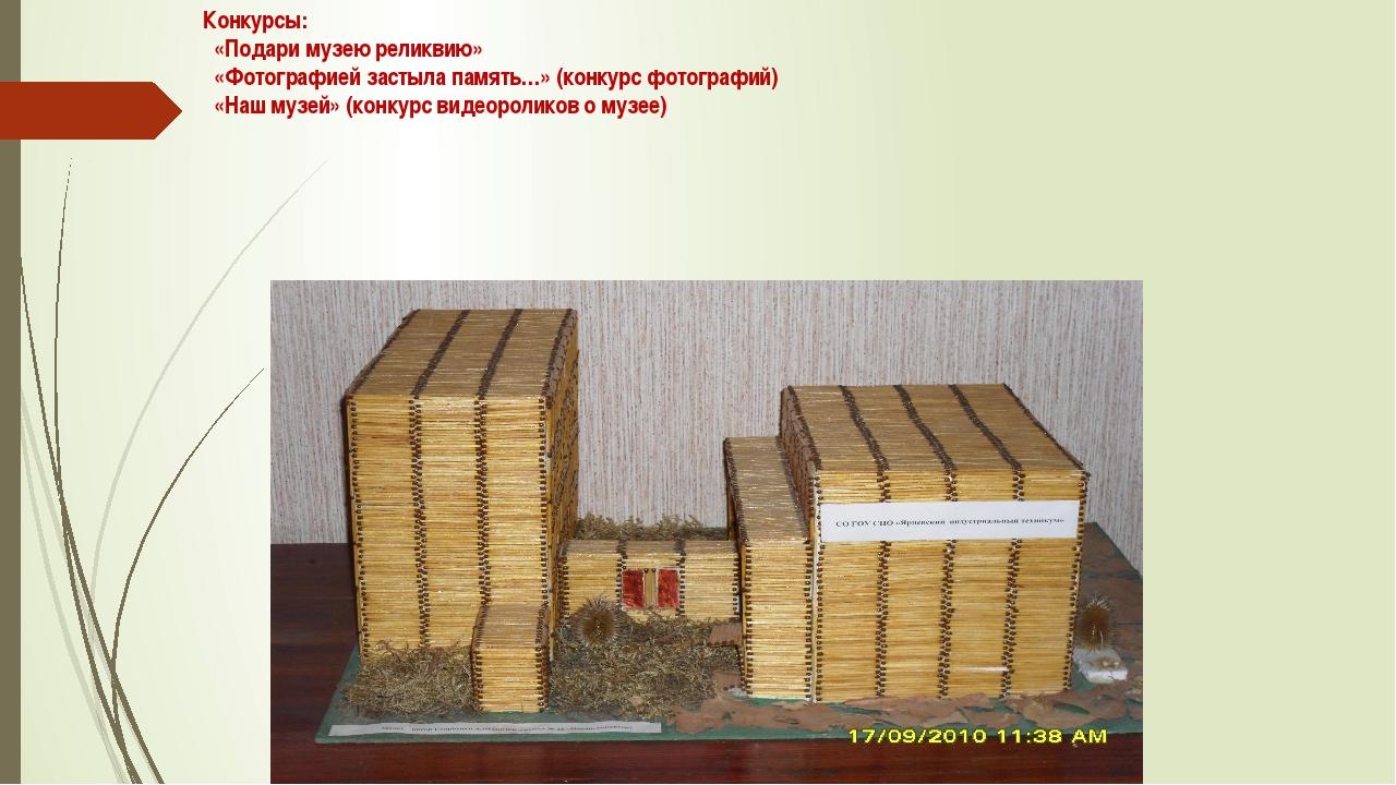 Конкурсы: «Подари музею реликвию» «Фотографией застыла память…» (конкурс фото...