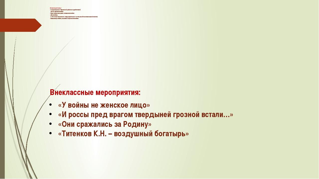 Классные часы: - Город Ярцево и Ярцевский район в годы Великой Отечественной...