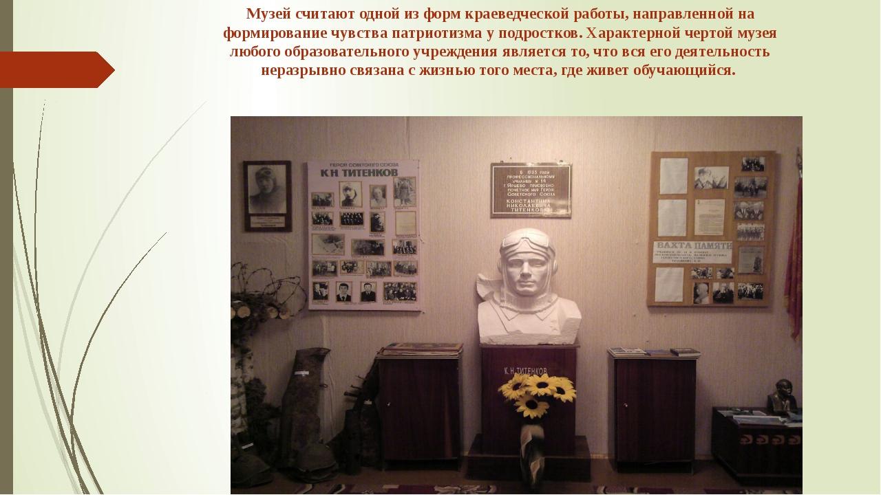 Музей считают одной из форм краеведческой работы, направленной на формировани...