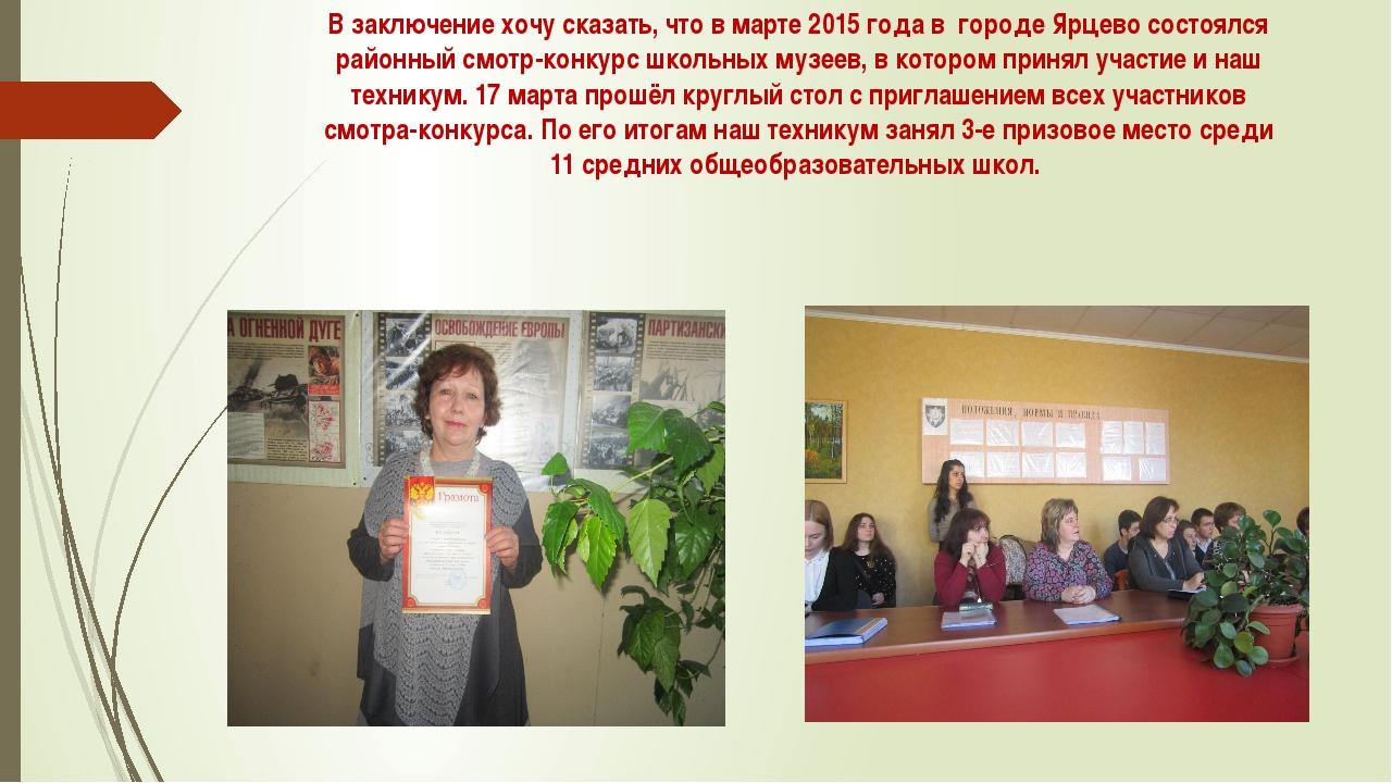В заключение хочу сказать, что в марте 2015 года в городе Ярцево состоялся ра...