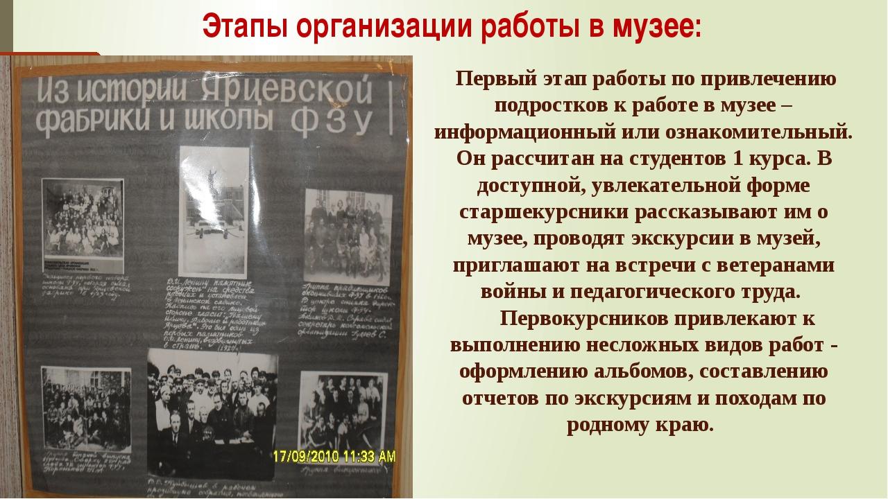 Этапы организации работы в музее: Первый этап работы по привлечению подростко...