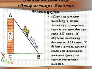 Задача из учебника «Арифметика» Леонтия Магницкого  «Случися некому человеку