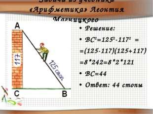 Задача из учебника «Арифметика» Леонтия Магницкого  Решение: ВС2=1252-1172 =