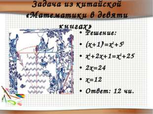 Задача из китайской «Математики в девяти книгах» Решение: (х+1)2=х2+52 х2+2х+