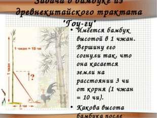 """Задача о бамбуке из древнекитайского трактата """"Гоу-гу"""" Имеется бамбук высотой"""