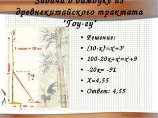"""Задача о бамбуке из древнекитайского трактата """"Гоу-гу"""" Решение: (10-х)2=х2+32"""