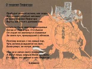 О теореме Пифагора Пребудет вечной истина, как скоро Все познает слабы