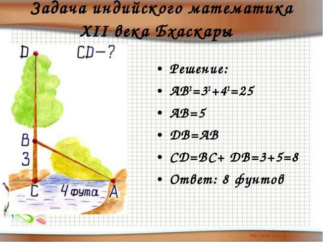 Задача индийского математика XII века Бхаскары  Решение: АВ2=32+42=25 АВ=5 D...