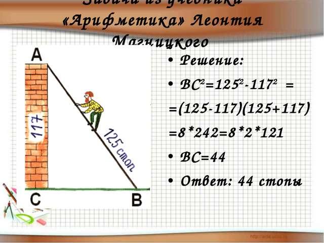 Задача из учебника «Арифметика» Леонтия Магницкого  Решение: ВС2=1252-1172 =...