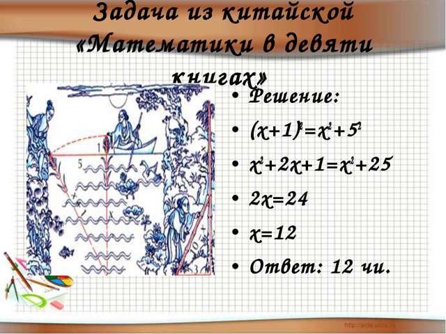 Задача из китайской «Математики в девяти книгах» Решение: (х+1)2=х2+52 х2+2х+...