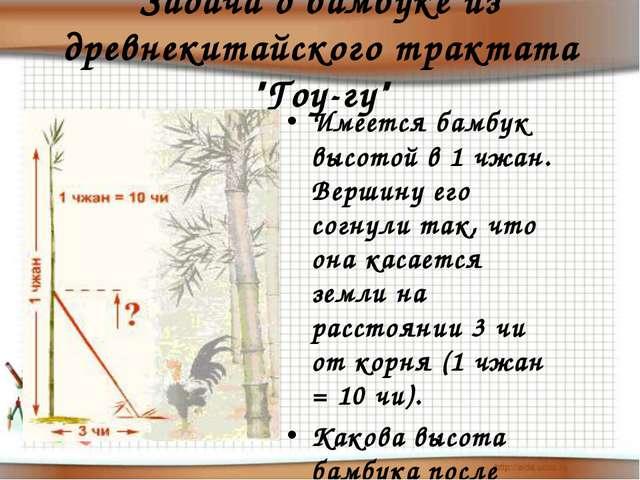 """Задача о бамбуке из древнекитайского трактата """"Гоу-гу"""" Имеется бамбук высотой..."""