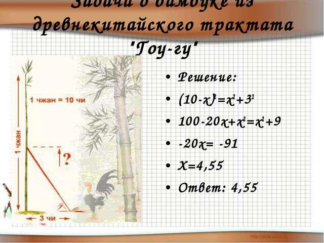"""Задача о бамбуке из древнекитайского трактата """"Гоу-гу"""" Решение: (10-х)2=х2+32..."""