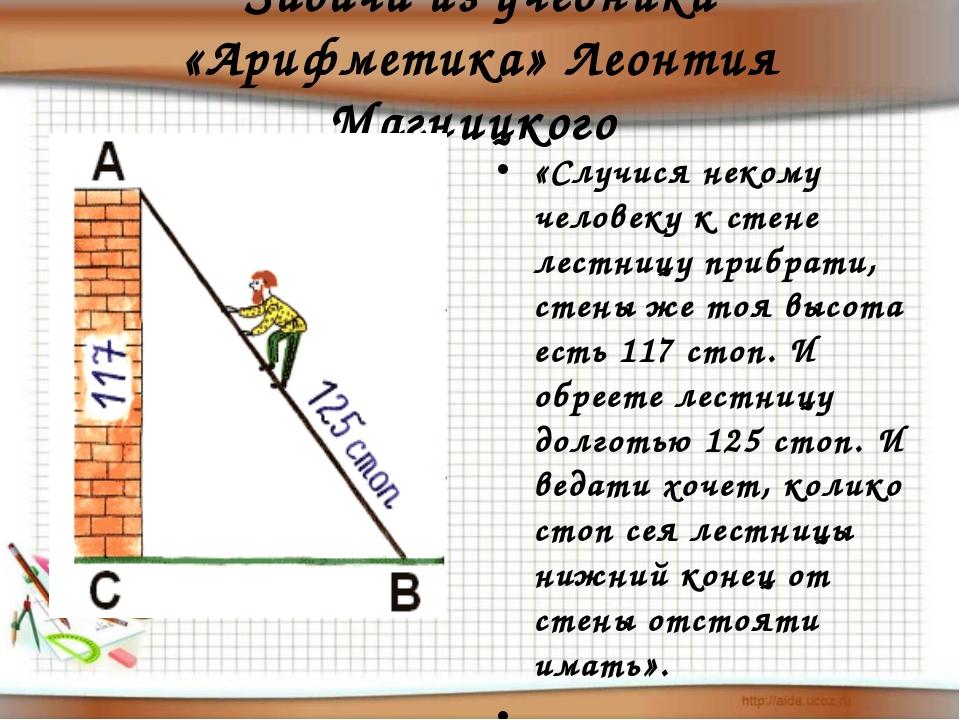 Задача из учебника «Арифметика» Леонтия Магницкого  «Случися некому человеку...
