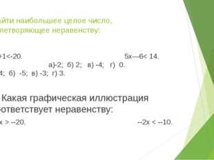 3. Найти наибольшее целое число, удовлетворяющее неравенству: 7х+1 --20. --2x