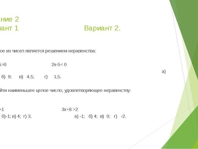 Задание 2 Вариант 1 Вариант 2. 1) Какое из чисел является решением неравенств...