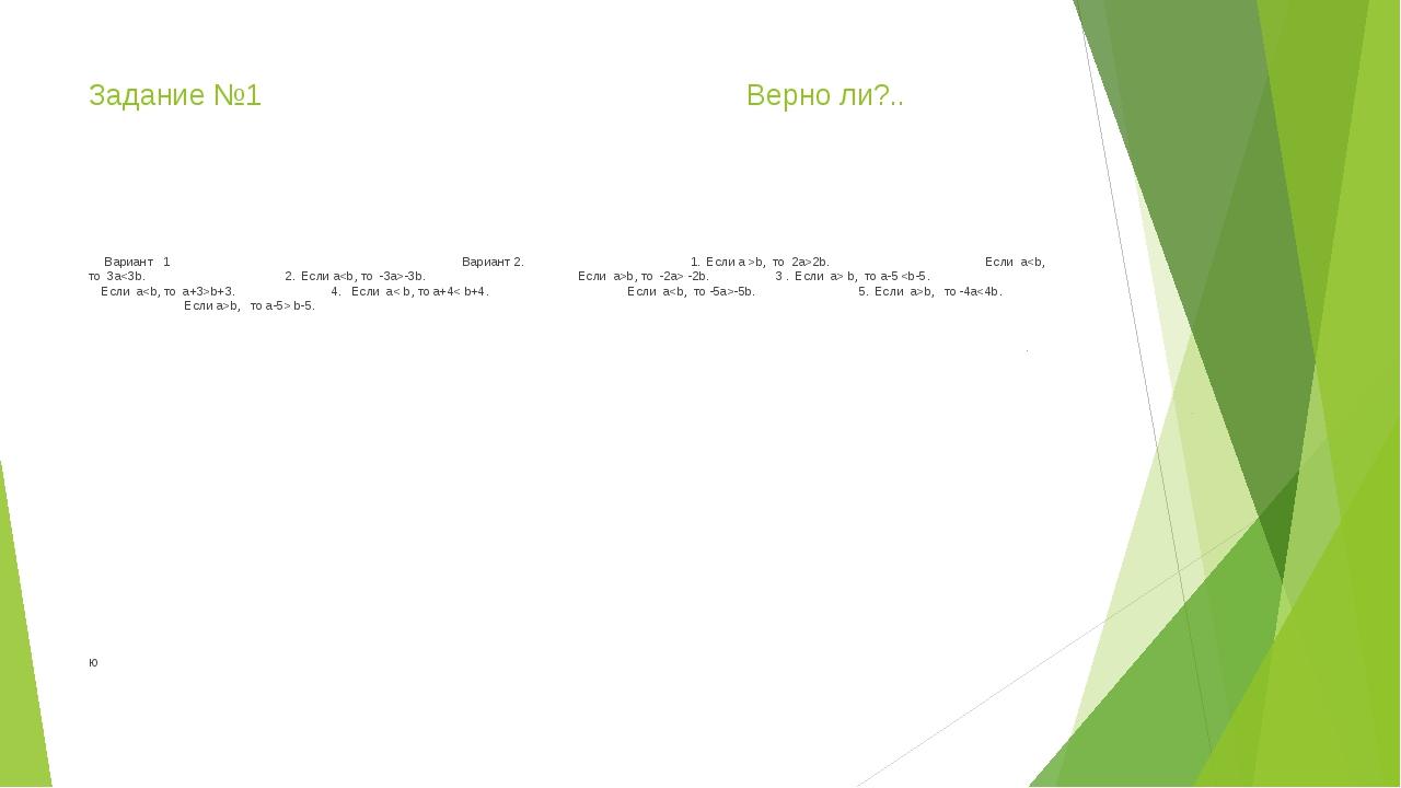 Задание №1 Верно ли?.. Вариант 1 Вариант 2. 1. Если а >b, то 2а>2b. Если а -2...