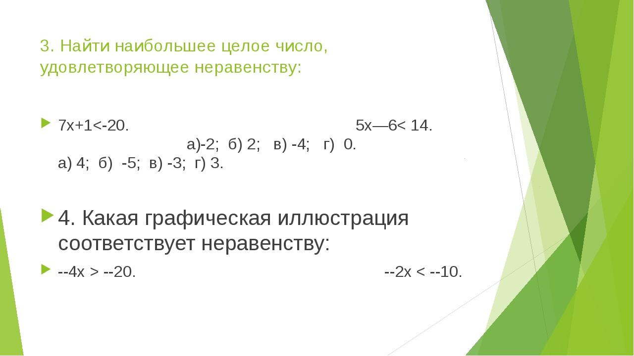 3. Найти наибольшее целое число, удовлетворяющее неравенству: 7х+1 --20. --2x...