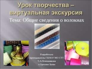 Тема: Общие сведения о волокнах Разработала преподаватель ГБПОУ МО СТТ Т.А.Пе
