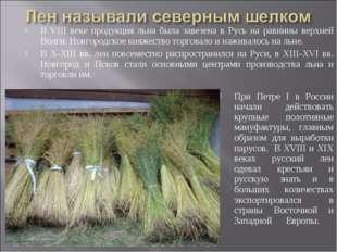 В VIII веке продукция льна была завезена в Русь на равнины верхней Волги. Нов