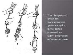 Способы ручного прядения: сворачиванием пряжи в клубок, кручением и намоткой