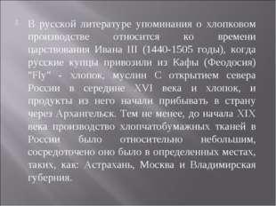 В русской литературе упоминания о хлопковом производстве относится ко времени