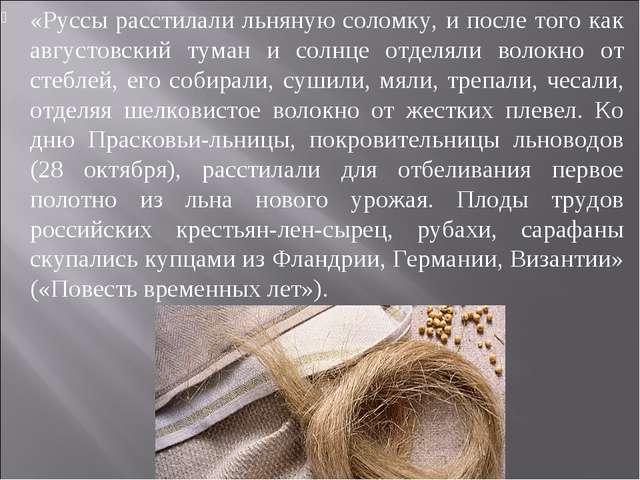 «Руссы расстилали льняную соломку, и после того как августовский туман и солн...
