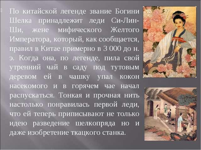 По китайской легенде звание Богини Шелка принадлежит леди Си-Лин-Ши, жене миф...