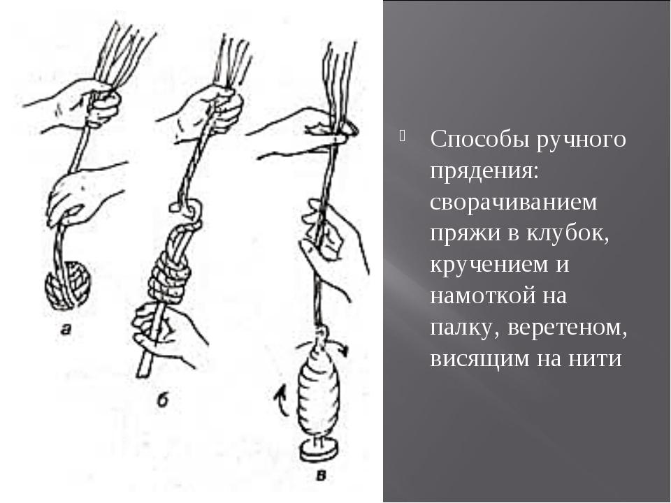 Способы ручного прядения: сворачиванием пряжи в клубок, кручением и намоткой...
