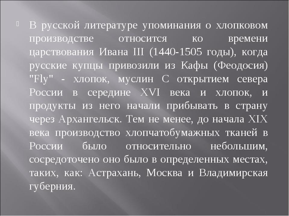 В русской литературе упоминания о хлопковом производстве относится ко времени...